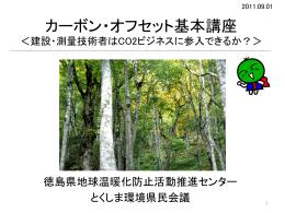 建設コンサル講座 - 徳島カーボン・オフセット推進協議会