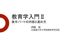 オリエンテーション - 教育学入門2 サポートサイト
