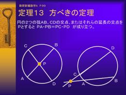 定理13 方べきの定理