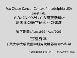 米国研究留学の体験 Fox Chase Cancer Center, Philadelphia USA