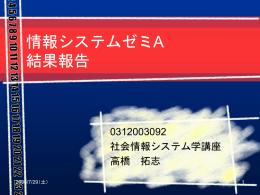 情報システムゼミA 中間報告 -ppt