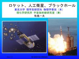 「宇宙への情熱」より「ロケット、人工衛星、ブラックホール