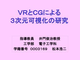 VRとCGによる 3次元可視化の研究