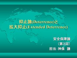 抑止論(Deterrence)と 拡大抑止(Extended Deterrence)