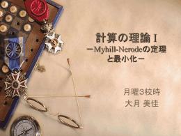 Myhill-Nerode の定理
