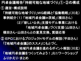 1205_entaku_and_iso26000