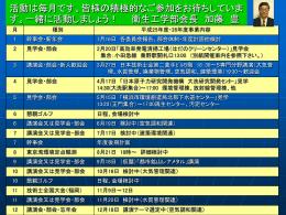 2014個別案内(PowerPointファイル 796KB)