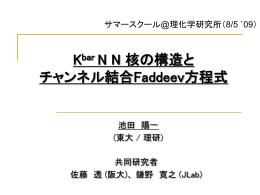 KbarNN核の構造とチャンネル結合Faddeev方程式
