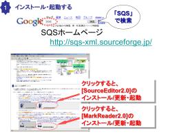 sqsファイル