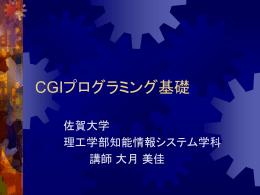 PowerPointファイル - 佐賀大学 理工学部 知能情報システム学科 第3