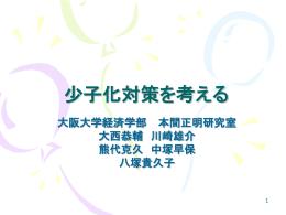 大阪大学 本間ゼミ 「少子化対策について考える」