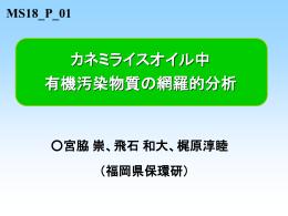 (福岡県保環研) MS18_P_01 カネミ油症とは