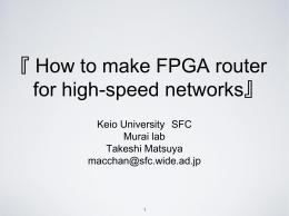 『 超高速ネットワークのためのFPGAルータの作り方 』 チーム:まるたか