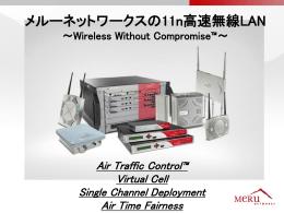 メルーネットワークスの11n高速無線LAN ~Wireless Without