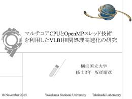 マルチコアCPUとOpenMPスレッド技術を利用したVLBI相関処理高速化