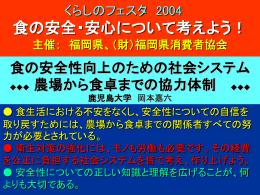 福岡講演スライド - 鹿児島大学 共同獣医学部 ホームページ