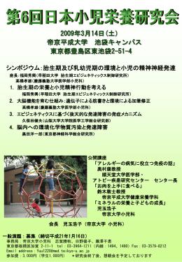 一般演題:募集(締切平成21年1月16日)