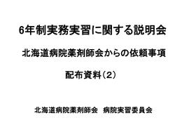PPT資料② - 北海道薬剤師会