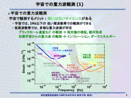 宇宙での重力波観測 (1) - 安東研究室
