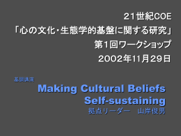Making Cultural Beliefs Self-Sustaining