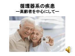 静岡広野病院 院内研修 循環器系疾患(スライド