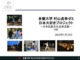 多摩大学 村山ゼミ日本大好きプロジェクト 2