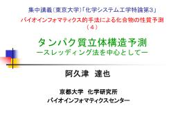 第4回 - 京都大学