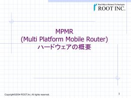 MPMR (Multi Platform Mobile Router) ハードウェアの概要