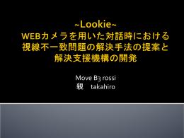 ~Lookie~ WEBカメラを用いた対話時における 視線不一致問題の解決