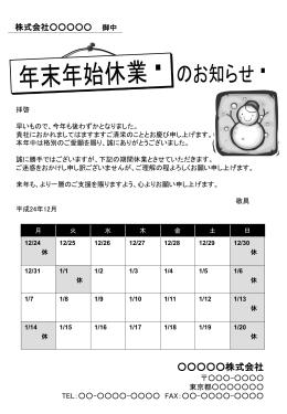 5.年末年始休暇のお知らせ② - L-net