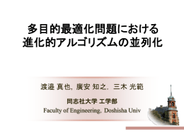 Doshisha Univ., Japan