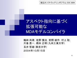 アスペクト指向に基づく 拡張可能な MDAモデルコンパイラ