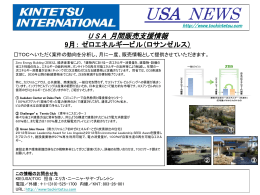 USA 月間販売支援情報 9月: ゼロエネルギービル