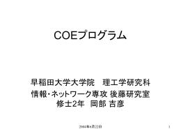 COEプログラム