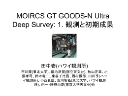 MOIRCS GT GOODS-N Ultra Deep Survey: 1. 観測と初期成果