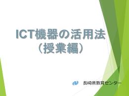 パワーポイント形式 - 長崎県教育センター