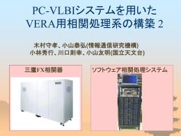 PC-VLBI