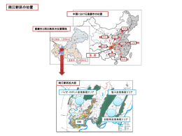 重慶・両江新区位置図