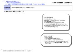 提案書雛形 (PPT形式、303kバイト) - 日立GEニュークリア・エナジー株式