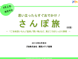 2013年9月上旬「さんぽ気分でぶらり旅」