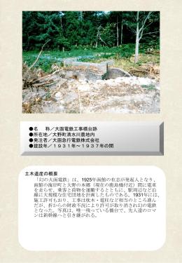 大函電鉄工事橋台跡