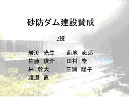 砂防ダム建設賛成派
