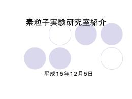 素粒子実験研究室紹介 - 筑波大学素粒子実験室