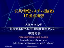 PPT - 大阪市立大学 学術情報総合センター