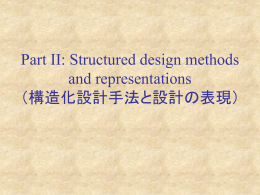 Program Design (プログラム設計)