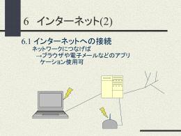 6 インターネット(2)