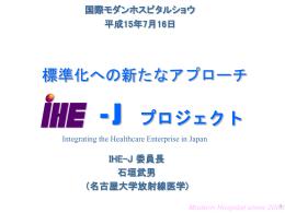 標準化への新たなアプローチ - IHE-J