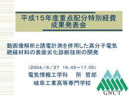 平成15年度重点配分特別経費成果発表会