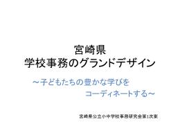 宮崎県学校事務職員のためのグランドデザイン