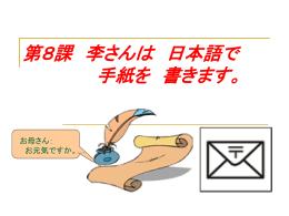 标准日本语第8课